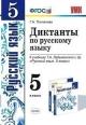 Диктанты по русскому языку 5 кл к уч.Ладыженской